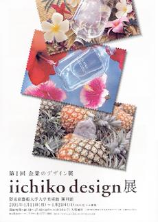 iichiko.jpg