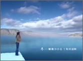 screen_kitatohoku.jpg
